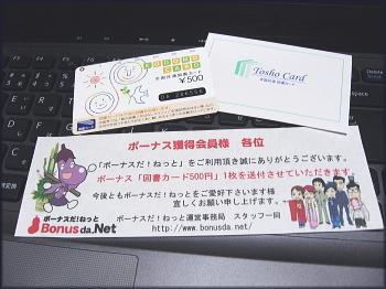 ボーナスだ!ねっと ボーナスの500円図書カード